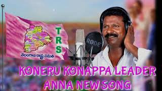 KONERU KONAPPA LEADER ANNA NEW SONG - YouTube