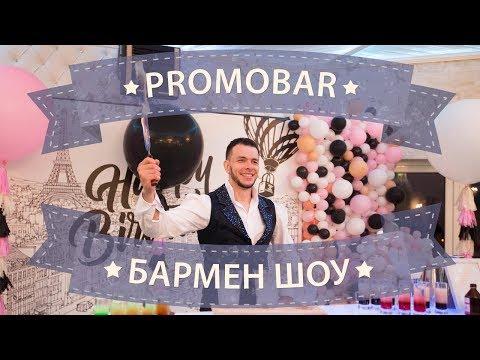 Бармен Шоу PROMOBAR, відео 1