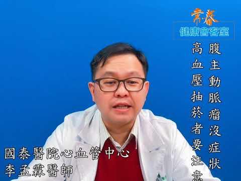 腹主動脈瘤沒症狀 高血壓抽菸者要注意