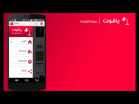 Video of Yaqut - Free Arabic eBooks