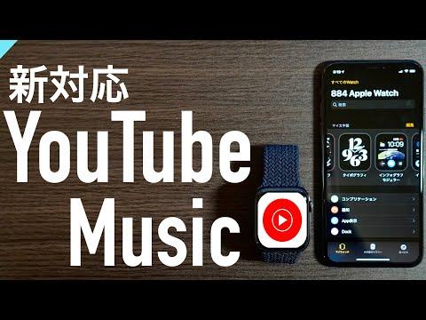 【Apple Watch】YouTube Musicアプリ対応!〜おすすめ度と使い方〜YouTube Premiumもサクッと解説