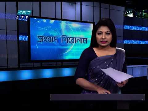 04 PM News Headline || বিকেল ০৪টার সংবাদ শিরোনাম || 05 March 2021 || ETV News