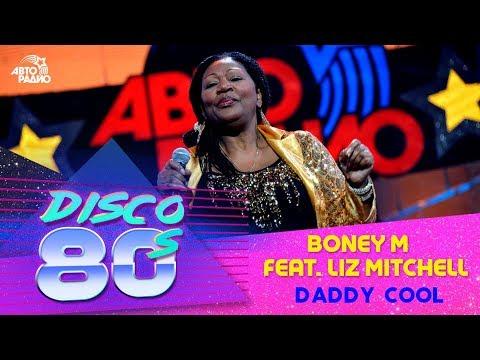 Boney M - Daddy Cool (Дискотека 80-х 2015, Авторадио)