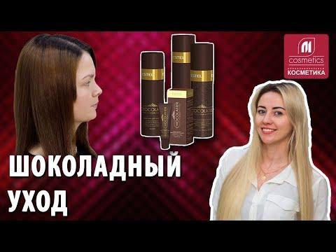 Шоколадный уход за волосами. Как пользоваться комплексом Estel CHOCOLATIER ? Чем полезна процедура ?