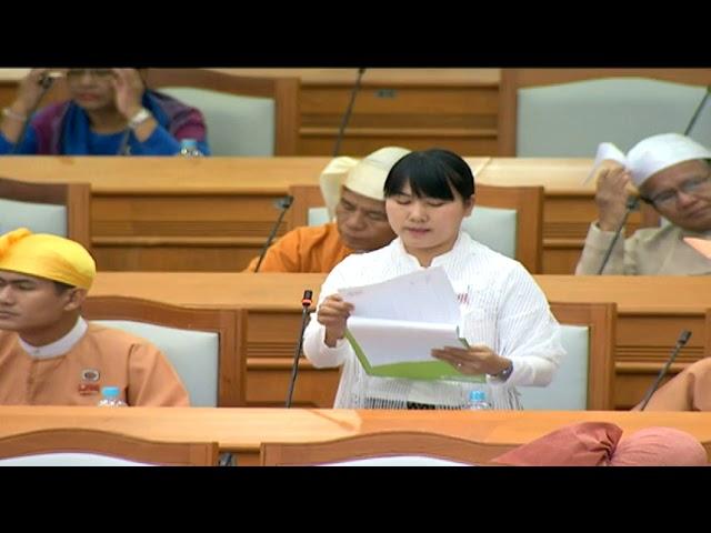 ဒုတိယအကြိမ် ပြည်ထောင်စုလွှတ်တော် အဋ္ဌမပုံမှန်အစည်းအဝေး (၁၁)ရက်မြောက်နေ့ ဗီဒီယိုမှတ်တမ်း