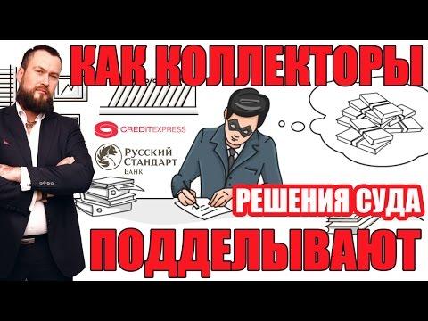 ✓ КредитЭкспресс Финанс: коллекторы подделывают решение суда по кредиту банка Русский стандарт
