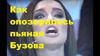 Как опозорилась пьяная Бузова. ДОМ-2, Новости, ТНТ