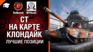 СТ на карте Клондайк - Лучшие позиции №21 [World of Tanks]