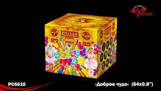 "Салют ""Доброе Чудо"" PC6610 (0,8"" х 64) от компании Интернет-магазин SalutMARI - видео"
