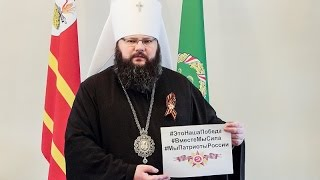 Обращение митрополита Исидора в поддержку акции #ЭтоНашаПобеда (ВИДЕО)
