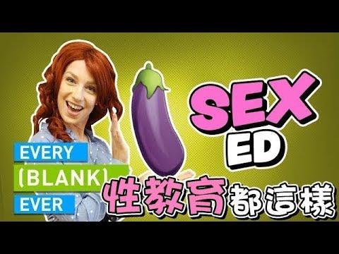Smosh:《性教育都這樣》【中文字幕】