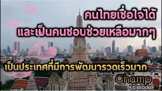 ความคิดเห็นชาวต่างชาติ ทำไมประเทศไทยเป็นแหล่งท่องเที่ยวยอดนิยม