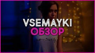 Заработок в Интернете на Vsemayki.Ru (ВсеМайки)