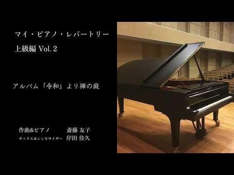 マイ・ピアノ・レパートリー上級編 Vol 2 より「禅の庭」作曲&ピアノ 斎藤 友子|CDと楽譜購入できます。