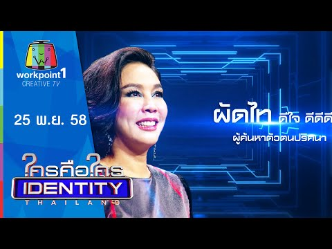 Identity Thailand (รายการเก่า) | ผัดไท ดีใจ ดีดีดี | 25 พ.ย. 58