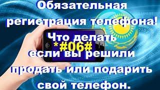 Регистрация мобильного телефона в Казахстане Что делать тем, кто перепродает свой телефон?