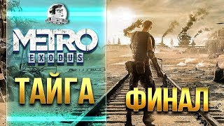 Metro: Exodus - ФИНАЛ ИГРЫ! ТАЙГА - ДЕТИ ЛЕСА - ПРОХОЖДЕНИЕ.Часть 4
