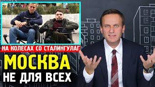 На КОЛЕСАХ СО СТАЛИНГУЛАГ. Алексей Навальный 2019