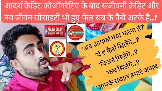 After Adarsh credit more society fall down l Adars credit co-operative society all queries & answers