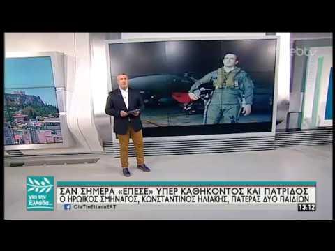 Επέτειος μνήμης για τον ηρωικό Σμηναγό, Κωνσταντίνο Ηλιάκη | 23/05/19 | ΕΡΤ