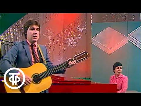 """Татьяна Рузавина и Сергей Таюшев """"Осенняя мелодия"""". Песня - 81 (1981)"""