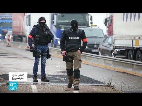 العرب اليوم - شاهد : الأجهزة الأمنية الفرنسية تسابق الزمن للقبض على منفذ هجوم