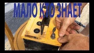Мало кто знает-восстановление аккумулятора если оторванная клемма внутри