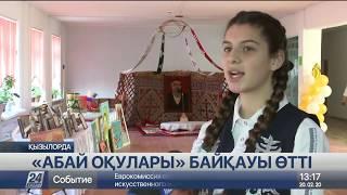 Қызылордада түрлі этнос балаларының арасында «Абай оқулары» ұйымдастырылды