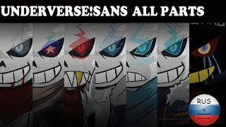 UnderVerse!Sans ALL PARTS. UnderTale Animation. [Rus Dub by Denchik].