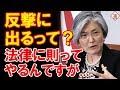 「日本が行動に出れば反撃すると、外交部長官...日本は法に則り進めるのみです!
