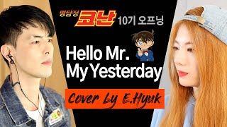 명탐정코난 10기 오프닝 (Detective Conan OP.10) - Hello Mr. My Yesterday - Cover by E.Hyuk , Raon Lee