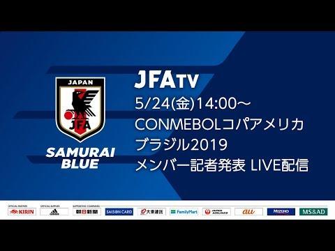 SAMURAI BLUE(日本代表)メンバー 発表記者会見 CONMEBOLコパアメリカブラジル2019(6/14~7/7)