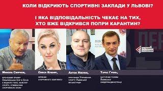 Коли відкриють спортивні заклади у Львові?