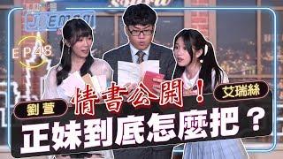 【Joeman Show Ep48】情書怎麼寫才能得到正妹芳心?把妹心得大公開!ft.艾瑞絲、劉萱