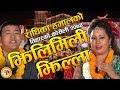 झिलिमिली झिल्ला / Jhilimili Jhilla RADHIKA HAMAL with Krishna Pun