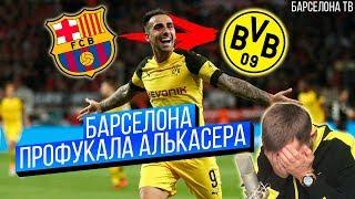 Пако Алькасер - ошибка Барселоны? | Боруссия Дортмунд выкупит игрока Барселоны