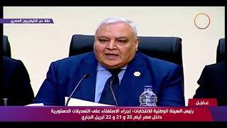 رئيس الهيئة الوطنية للانتخابات : الاستفتاء على الدستور خارج مصر أيام 19و20و21 أبريل - تغطية خاصة