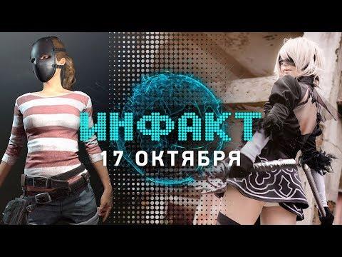 Инфакт от 17.10.2017 [игровые новости] — NieR: Automata, PlayerUnknown's Battlegrounds...