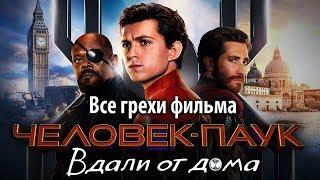 """Все грехи фильма """"Человек-паук: Вдали от дома"""""""