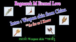 Ragnarok M Eternal Love : Intro Weapon skin from China server