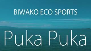 プカプカ(PukaPuka)