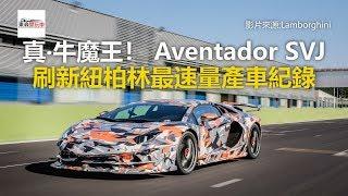 真‧牛魔王! Aventador SVJ 刷新紐柏林最速量產車紀錄-東森愛玩車