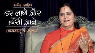 डर लागे और हाँसी आवे | Darr Laage Aur Haansi Aave | Kabir Bhajan