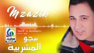 تحميل و مشاهدة بيومي بيجو - المشربية / Bayoumi Bego El Mshrbiya MP3