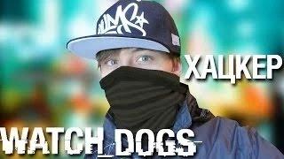 ХАКЕР В РЕАЛЬНОЙ ЖИЗНИ xD | Watch Dogs | EeOneGuy