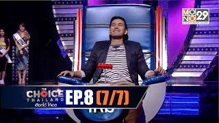 THE CHOICE THAILAND เลือกได้ให้เดต : EP.08 Part 7/7 : 14 พ.ย. 2558