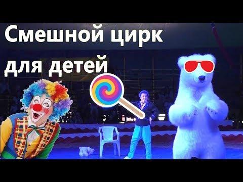 Смешной цирк для детей. Вот это шоу для всей семьи 6+