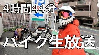 千葉で買ったバイク自走で福岡へ!神奈川県川崎市→静岡県富士市生放送凸歓迎