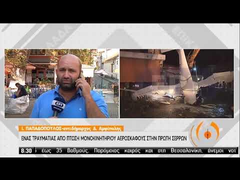 Μονοκινητήριο   Πώς σημειώθηκε το ατύχημα στην Πρώτη Σερρών   04/08/2020   ΕΡΤ