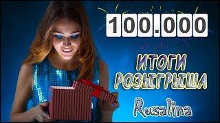 ❤  ИТОГИ РОЗЫГРЫША ❤ 100 000 подписчиков! ❤  Подарки ❤